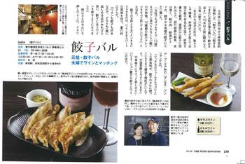 book_1609ワイン王国350.jpg