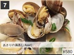 menu_e_vege_asari.jpg