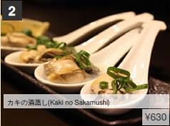 menu_e_vege_kakisake.jpg